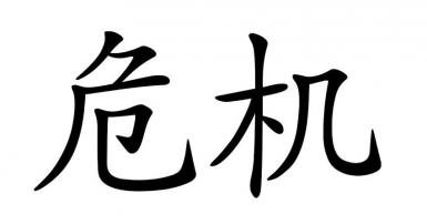 Chinesische Zeichen für Krise: Gefahr und Gelegenheit